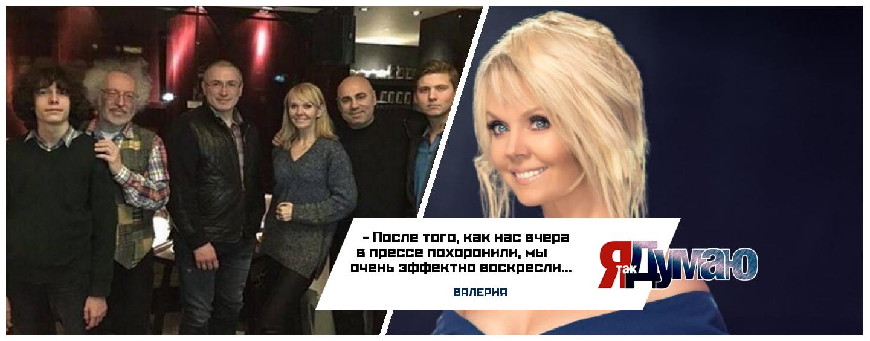 Соцсети осудили Валерию, Пригожина, Венидиктова и Ходорковского за совместное фото