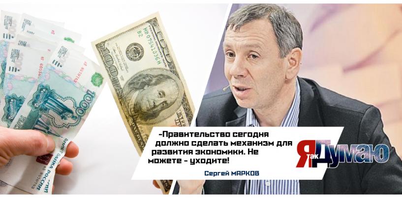 Доллар перешел исторический рубеж и перевалил за 80,1 рубля. Путин увидел в этом «новые возможности»