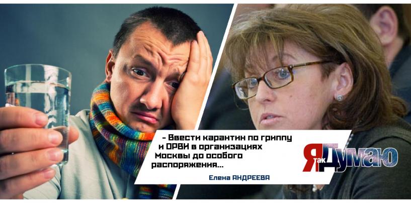 Осторожно, грипп! В Москве началась эпидемия ОРВИ.