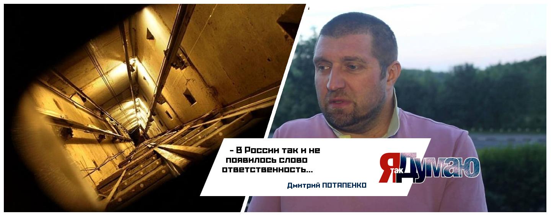 Страшная смерть — женщина провалилась в шахту лифта. Кто виноват?