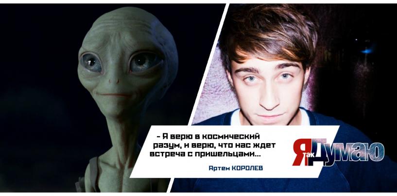 Почему инопланетяне не хотят общаться с людьми? Артем Королев — Землян ждет встреча с пришельцами!