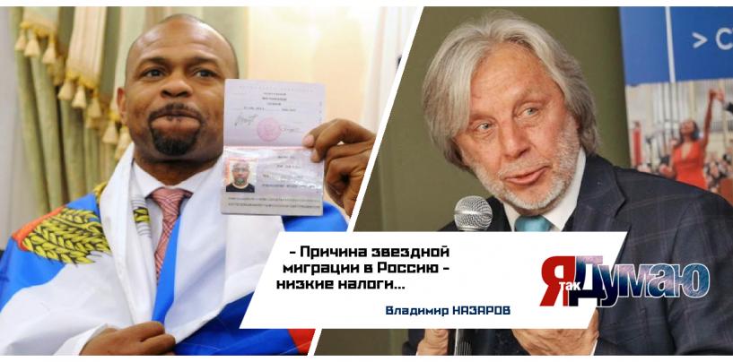 Звездные мигранты. Кто решил стать россиянином в 2015 году?