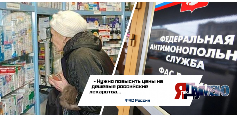 ФАС: Поднимем цены на лекарства, чтобы спасти производство! Выход или тупик?