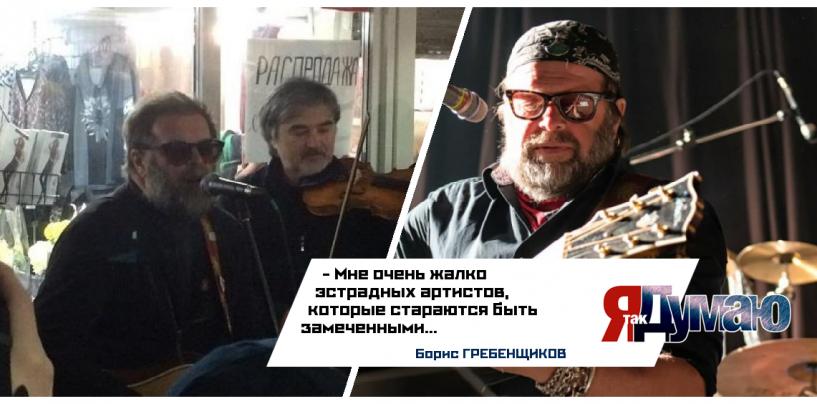 Борис Гребенщиков заработал 10 тысяч рублей в переходе. На что еще кризис толкнет артиста?