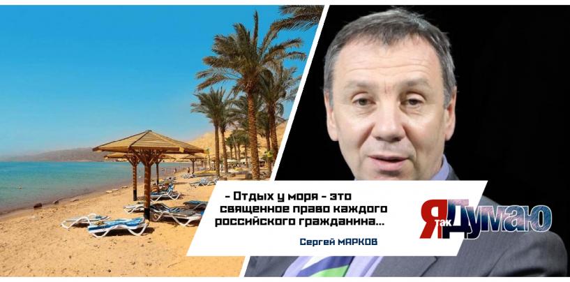 Возвращение в Египет. Отдых у моря — священное право россиян, считает Сергей Марков.