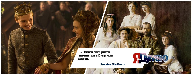 Российский фильм о династии Романовых станет аналогом «Игры престолов»