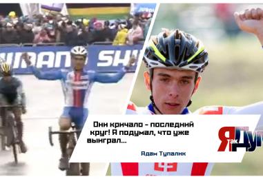 Тупалик почти выиграл велогонку, но кричали вдогонку