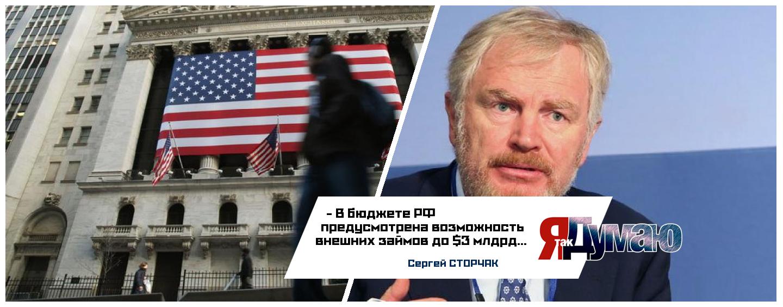 США призывают американские банки не покупать российские облигации.