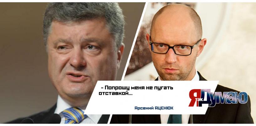 Порошенко скажет Яценюку гудбай, а Саакашвили станет премьер-министром Украины.