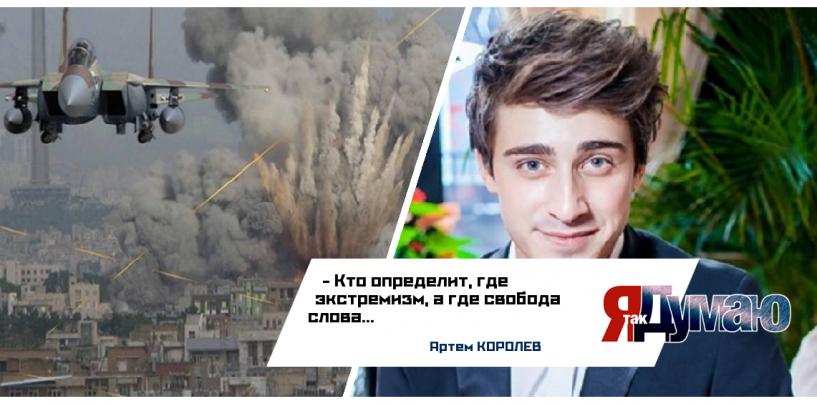 Блогера Антона Носика обвинили в ксенофобии. Как отличить свободу слова от экстремизма рассказывает Артем Королев.