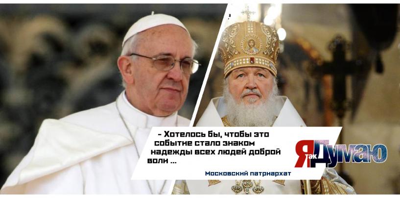 Что сулит кубинская встреча патриарха Кирилла и папы Римского?