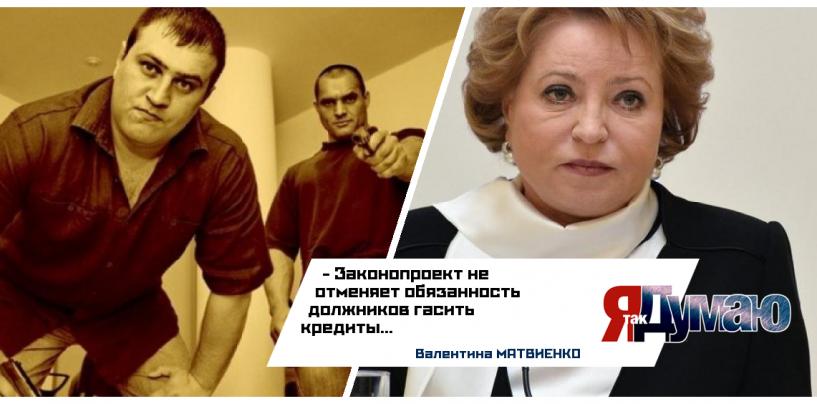 Жестокая борьба с коллекторами — новый закон от Нарышкина и Матвиенко.