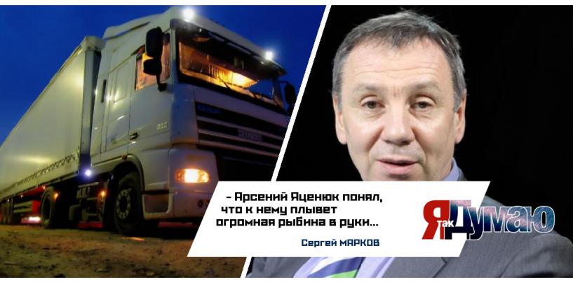 Чем России грозит блокада украинских грузовиков? Яценюк понял, что к нему плывет огромная рыбина, считает политолог Сергей Марков