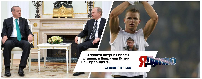 Футболист Дмитрий Тарасов надел майку с Путиным на матче с турецким Фенербахче