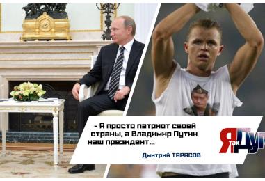 Путин привел Тарасова к дисквалификации. Футболиста накажут за майку?