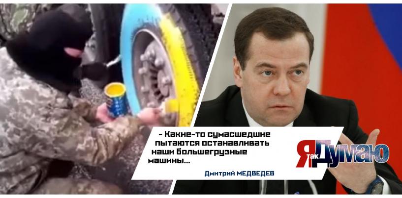 Дмитрий Медведев: «Украинские активисты — бандиты». Видео «деятельности» местных националистов.