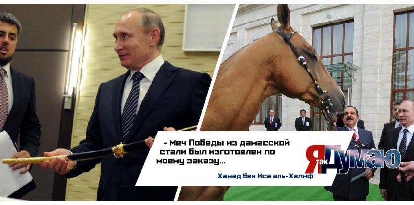 Путину — меч, Путин — коня, или обмен подарками с королем Бахрейна