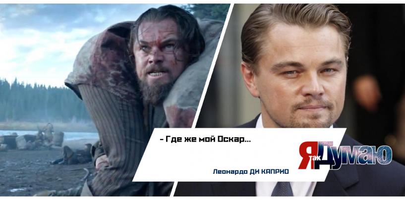 Номинанты на «Оскар» по мнению россиян. У Ди Каприо есть шанс!