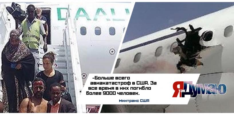 Взрыв на борту. Опять террористы?