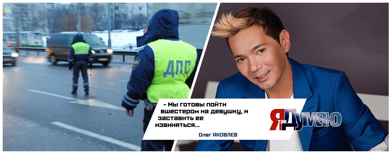 Стрелок-таксист задержан. Экс-вокалист «Иванушек» Олег Яковлев о хамстве на российских дорогах.