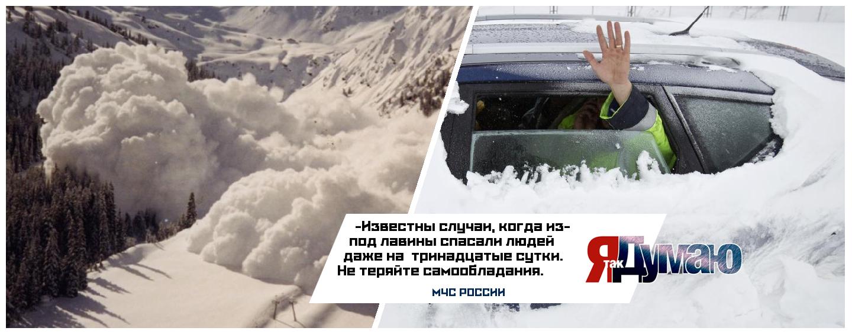 Кировск накрыло лавиной. Что делать, если ты оказался в снежном плену.