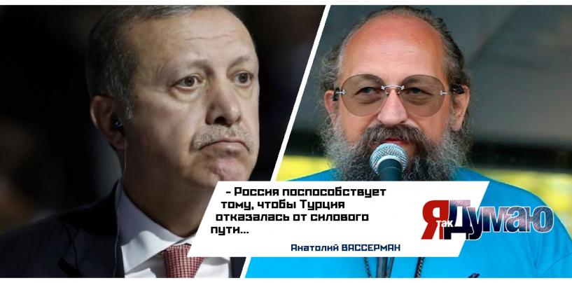 Наихудшие отношения с Турцией признаёт Песков. Турецкого владычества не потерпит сам Ближний Восток, считает Вассерман