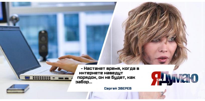 Интернет-агрегаторов привлекут к ответственности. Сергей Зверев считает, что интернет больше не будет как забор!
