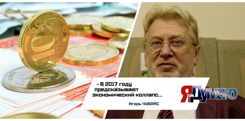 Минфин — кризис будет длительным. Игорь Чубайс предсказывает экономический коллапс.
