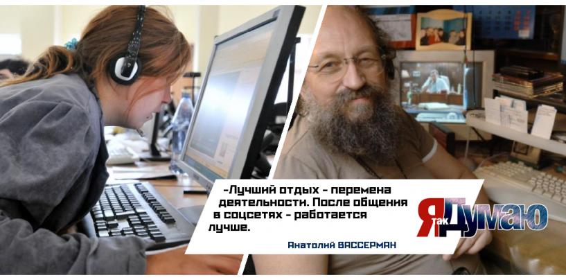 Запретить болтать в соцсетях на работе! О трудовой дисциплине в «доинтернетовский» период   — Анатолий Вассерман.