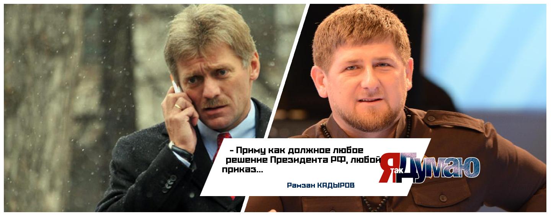 Куда уйдет Кадыров? Кремль о возможном уходе главы Чечни.