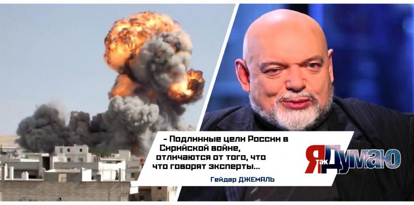 Америка готовит план «Б» против России. Гейдар Джемаль об истинных целях войны в Сирии