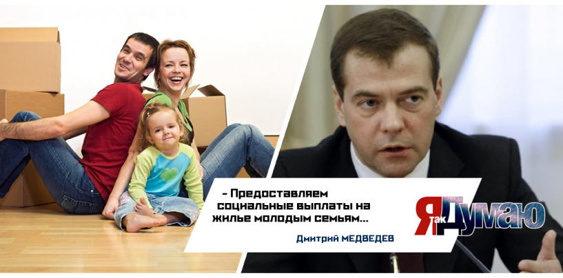 Россия поддержит молодые семьи деньгами — 3,5 млрд на жилье.