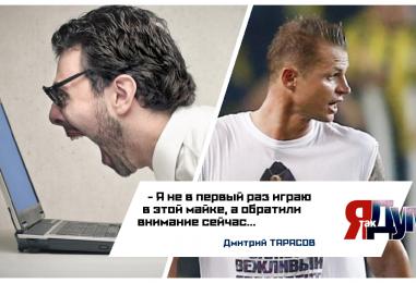 УЕФА и «Локомотив» наказывают Тарасова за Путина.