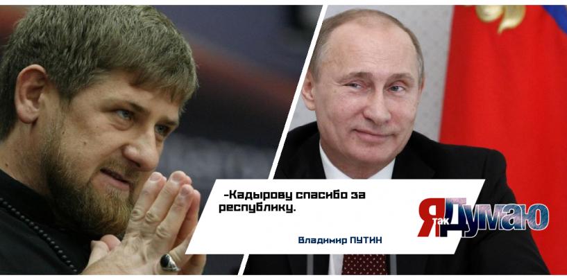 Кадыров забыл о собственных выборах. У главы Чечни много «объемных дел».