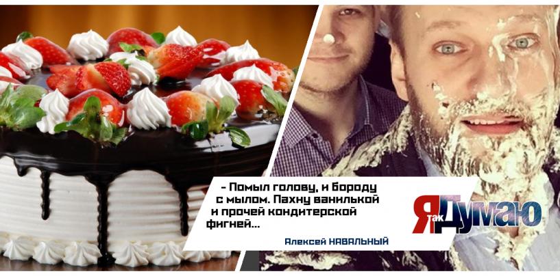 Как Навальному торт по лицу размазывали — видео происшествия.