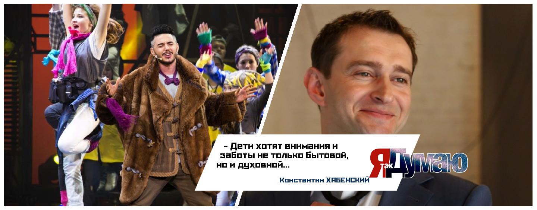 В Челябинске воспитанники студии Константина Хабенского покажут благотворительный мюзикл.