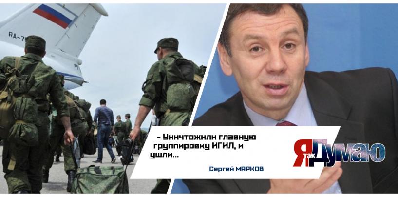 Россия выводит войска из Сирии. Запад шокирован неожиданным решением Путина — Сергей  Марков.