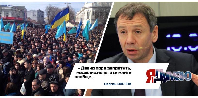 Поклонская доказывает экстремистскую деятельность меджлиса в суде. Марков считает, что Крым давно пора освободить от террористов.