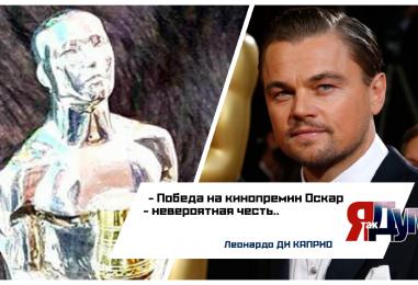 Ди Каприо получил еще один «Оскар». Как отреагировал актер на статуэтку из Якутии?