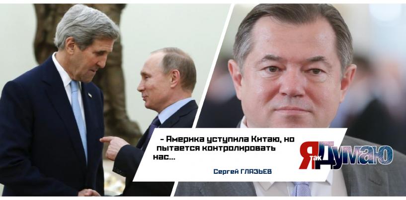 Керри сказал Путину, что Обама готов снять санкции, но гибридная война еще не закончена, считает  Сергей Глазьев