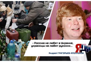 Видео нападения на посольство РФ в Киеве. Украинцы не любят русских — Андрей Григорьев-Аполлонов.
