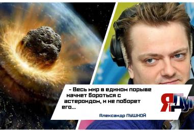 Москвичи могут полюбоваться астероидом. Мы погибнем вместе — Александр Пушной.
