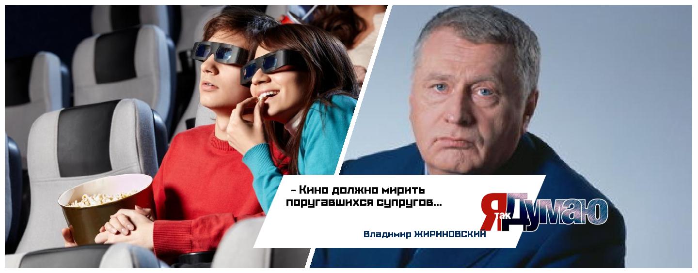 «Поругался с женой – пошёл в кино» — Владимир Жириновский. Должно ли государство давать деньги на съемку фильмов