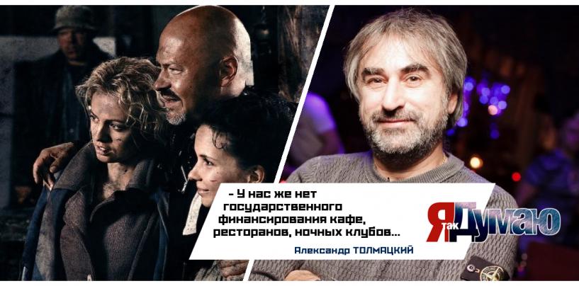 Государство отдаст российскому кино 1,8 миллиарда. Финансирование нужно прекратить, считает Толмацкий.