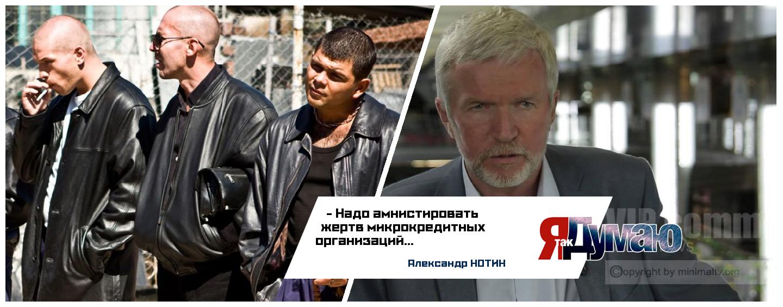 Беспредел в Екатеринбурге. Амнистию жертвам коллекторов предлагает Александр Нотин.