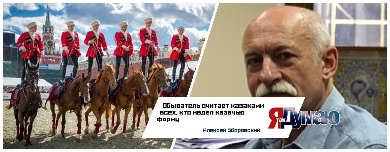 Кого считать настоящим казаком? — об этом Алексей Зборовский