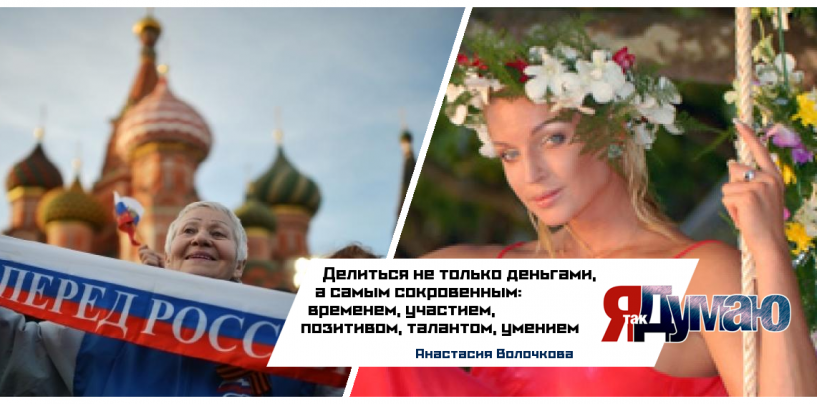 Россия лучшая страна для жизни и творчества, надо держаться и делиться, — Анастасия Волочкова