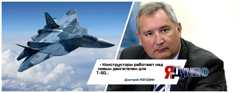 Для истребителя Т-50 создадут новый двигатель — возрождение российской военной авиации.