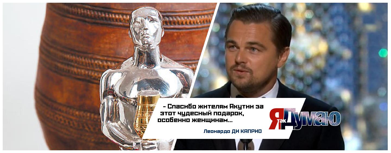 From Russia with love! Ди Каприо поблагодарил жителей Якутии за серебряный «Оскар».