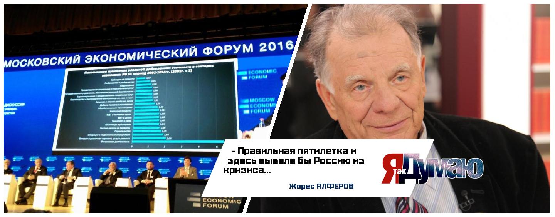 Алферов считает, что экономике нужно вернуться к советским пятилеткам. Московский экономический форум.